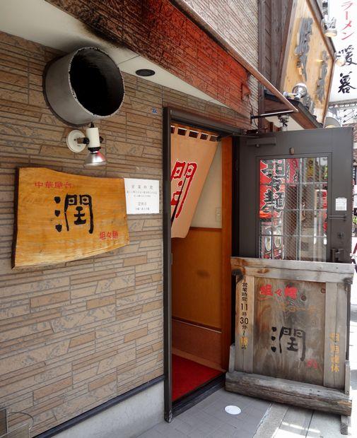 『中華屋台 潤』担々麺(外観)