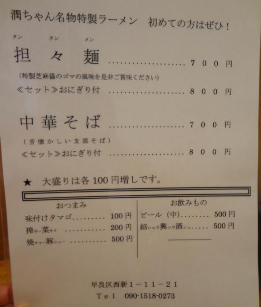 『中華屋台 潤』メニュー(2012年6月撮影)
