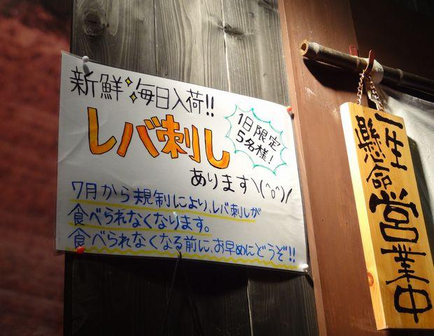 『やきにく道場 総本店』レバ刺のPOP(2012年6月20日撮影)