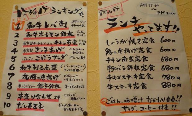 『酒飯処 はぬけ』メニューランキングとランチメニュー(2012年6月撮影)