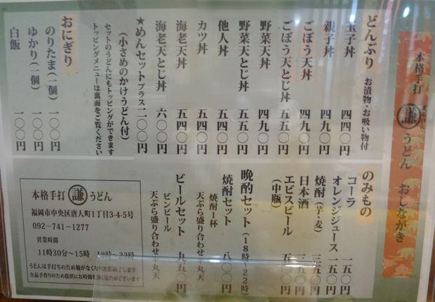 『まる謙うどん』丼・ご飯・飲物メニュー(2012年6月撮影)