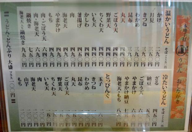 『まる謙うどん』うどんメニュー(2012年6月撮影)
