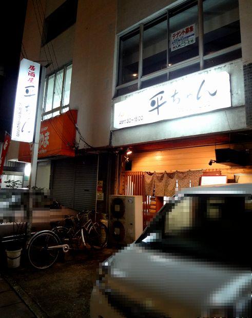 『居酒屋 平ちゃん』外観