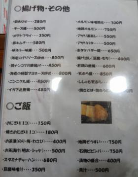 『居酒屋 平ちゃん』揚げ物・ご飯物・その他のメニュー(2012年4月撮影)