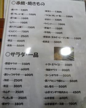 『居酒屋 平ちゃん』串焼き・サラダ・一品メニュー(2012年4月撮影)