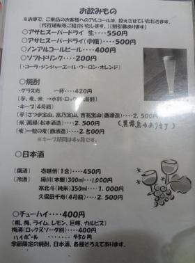 『居酒屋 平ちゃん』飲物メニュー(2012年4月撮影)