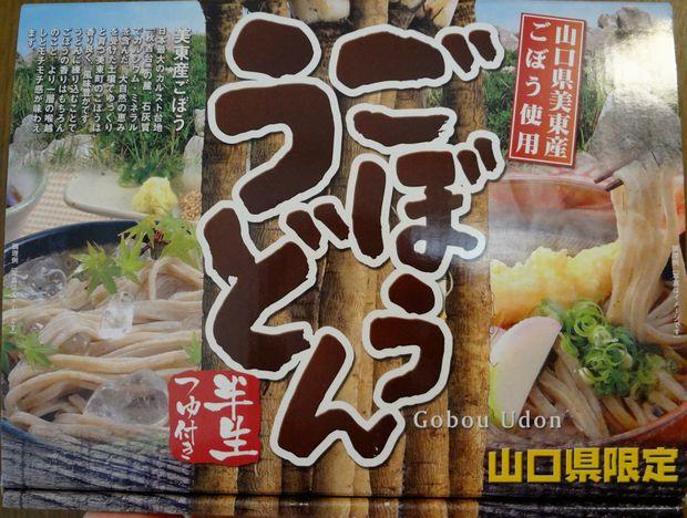 「ごぼううどん(㈱楽喜)」1,050円(1箱6人前)