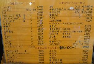 『こまどりうどん  福重店』メニュー・表(2012年6月撮影)