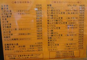 『こまどりうどん  福重店』メニュー・裏(2012年6月撮影)