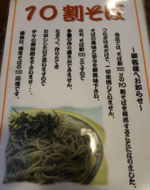 『こまどりうどん  福重店』10割そばのPOP(2012年6月撮影)