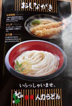 『釜揚人力うどん 国際線前店』メニュー表紙(2012年6月撮影)
