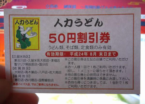 『釜揚人力うどん 国際線前店』会計の際にもらった50円割引券