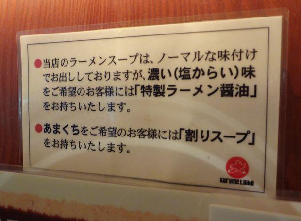 『久留米 大砲ラーメン 天神今泉店』味の調整についてのPOP