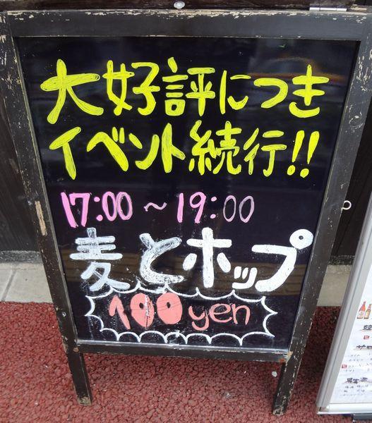 『やきにく道場』店外の「麦とホップ」サービス価格のPOP