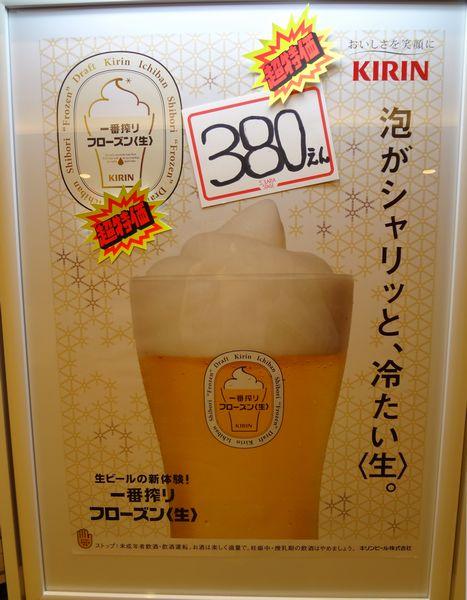 『一膳・居酒屋 夢屋』一番搾りフローズン生(380円)のPOP