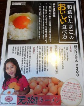 『天砲ラーメン』卵かけご飯の卵についてのPOP(2012年7月撮影)