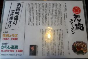 『天砲ラーメン』メニュー裏の読み物(2012年7月撮影)