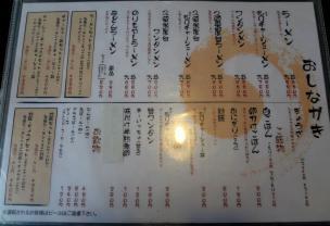 『天砲ラーメン』メニュー(2012年7月撮影)