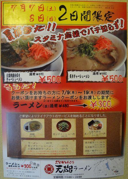 『天砲ラーメン』キャンペーンちらし(2012年7月撮影)