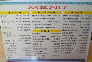 『元祖赤のれん 節ちゃんラーメン』メニュー・表(2012年7月撮影)