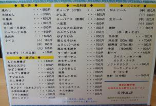 『元祖赤のれん 節ちゃんラーメン』メニュー・裏(2012年7月撮影)