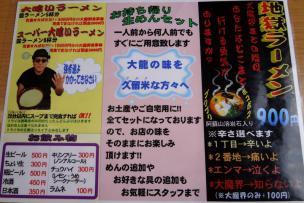 """『久""""留米 大龍ラーメン 空港東店』メニュー裏面(2012年7月撮影)"""