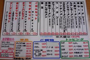 """『久""""留米 大龍ラーメン 空港東店』メニュー(2012年7月撮影)"""