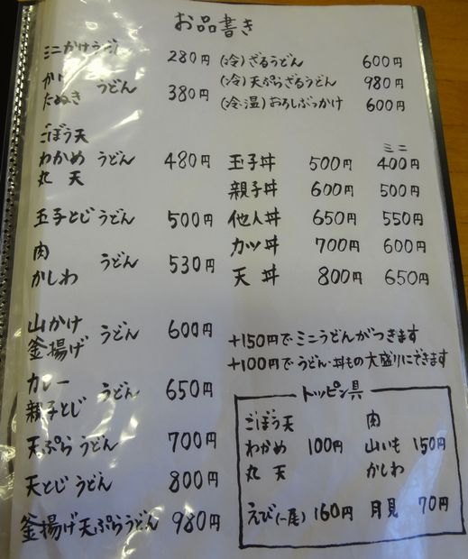 『麺や よし田』メニュー(2012年8月撮影)