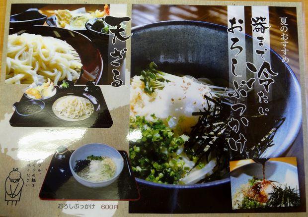 『麺や よし田』冷やしメニューのPOP(2012年8月撮影)
