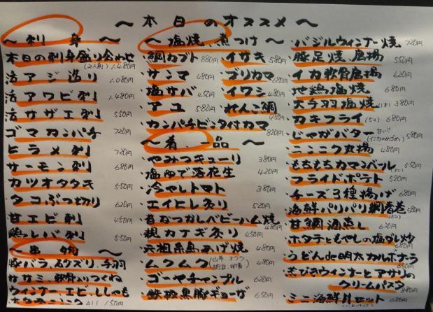 『旬魚酒房 かぶきもん』ある日の「本日のお勧め」メニュー(2012年7月撮影)