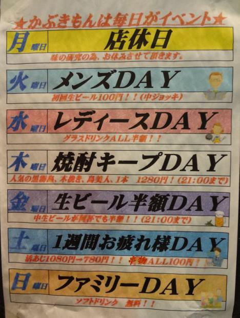 『旬魚酒房 かぶきもん』曜日替りのサービス一覧POP(2012年7月撮影)
