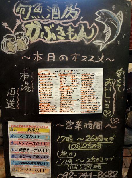 『旬魚酒房 かぶきもん』入口の黒板(2012年7月撮影)