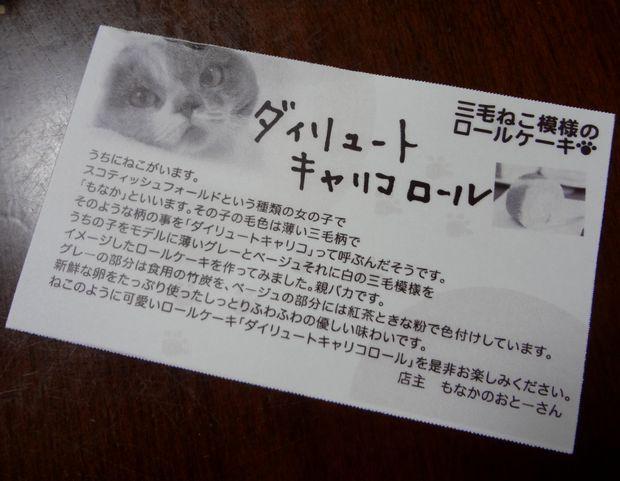 『スコティッシュもなかちゃん』@博多阪急催事(ダイリュートキャリコロールの説明カード)