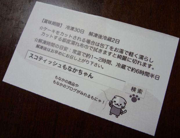 『スコティッシュもなかちゃん』@博多阪急催事(ダイリュートキャリコロールの説明カードの裏)