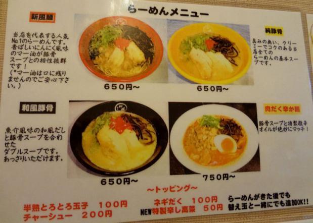 『博多新風 博多デイトス店』主な麺メニュー(2012年8月撮影)