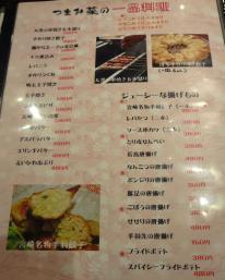 『つまみ菜 西新店』一品料理メニュー(2012年8月撮影)