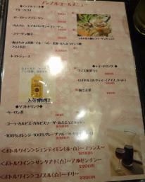 『つまみ菜 西新店』ノンアルコールメニュー(2012年8月撮影)