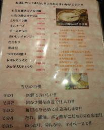 『つまみ菜 西新店』スピード一品メニュー(2012年8月撮影)