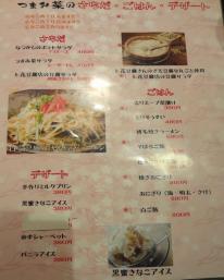 『つまみ菜 西新店』サラダ・ご飯・デザートメニュー(2012年8月撮影)