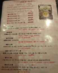 『つまみ菜 西新店』アルコールメニュー(2012年8月撮影)