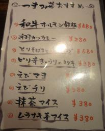 『つまみ菜 西新店』おすすめメニュー(2012年8月撮影)