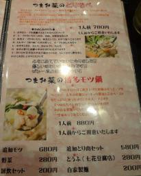 『つまみ菜 西新店』鍋メニュー(2012年8月撮影)