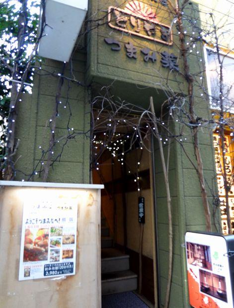 『つまみ菜 西新店』外観