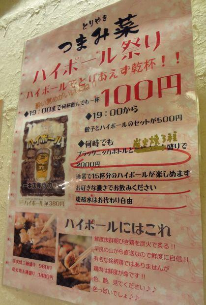 『つまみ菜 西新店』ハイボール祭のPOP(2012年8月撮影)