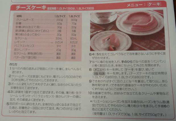 炊飯器 de チーズケーキ(レシピ)