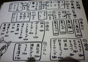 『やきとん 成』食べ物メニュー(2011年10月撮影)