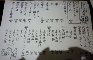 『やきとん 成』飲物メニュー(2011年10月撮影)