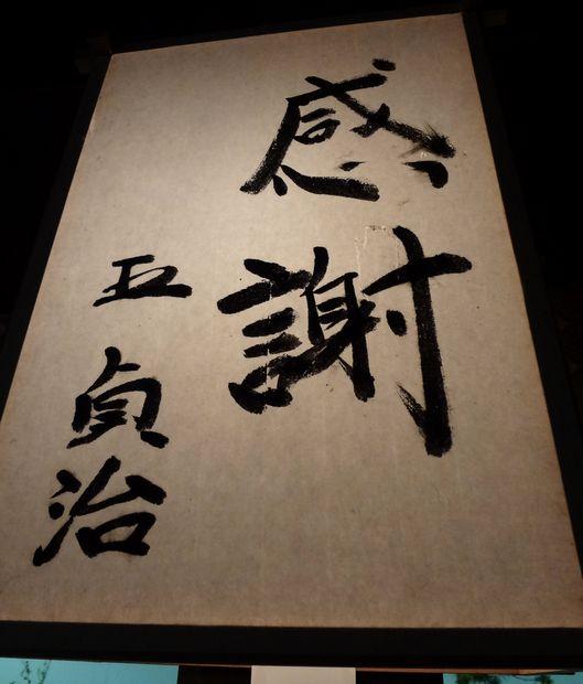 放生会・2012年(ぼんぼり献灯・王貞治筆)