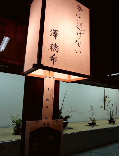 放生会・2012年(ぼんぼり献灯・澤選手筆)