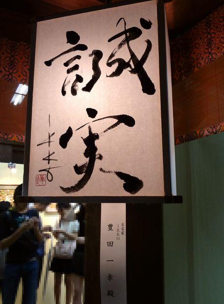 放生会・2012年(ぼんぼり献灯・IKKO筆)